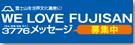 富士山へのメッセージ募集!|らぶふじ  富士山を世界文化遺産に! 3776fuji.net