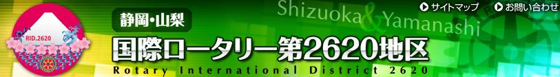 国際ロータリー第2620地区