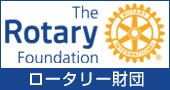 ロータリー財団