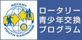 国際ロータリー 第2620地区 青少年交換委員会